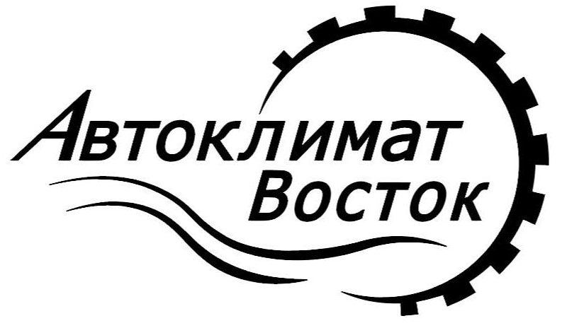 Автоклимат Восток логотип
