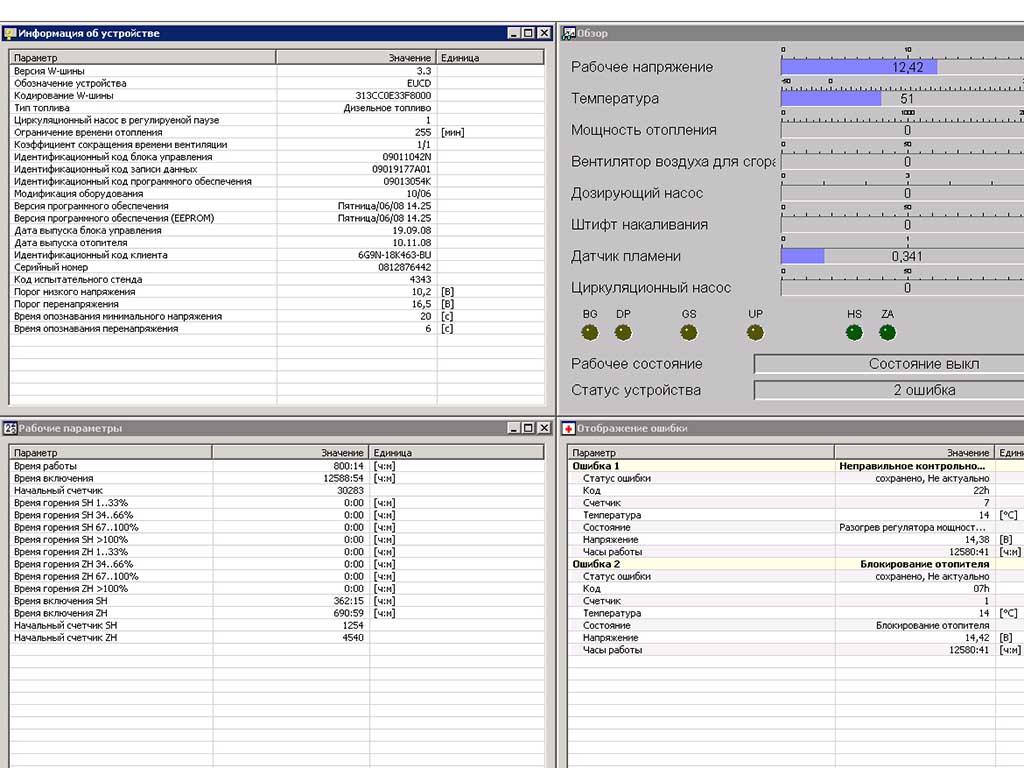 После корректировки пробега или смотки спидометра :-), называйте эту процедуру как хотите, Webasto запустилась с первого раза и прекрасно продолжила работать.